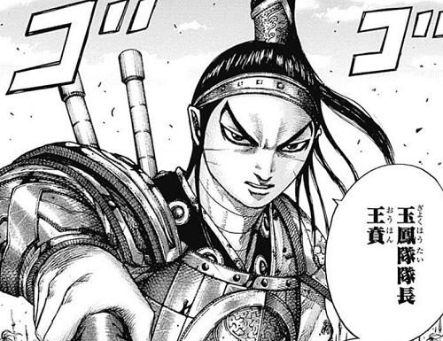 キングダム37巻 玉鳳隊の隊長である史実でも勇猛な功績を残した王賁