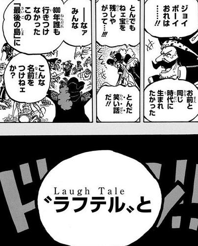 ワンピース96巻 ラフテル=Laugh Tailと名付けられた瞬間