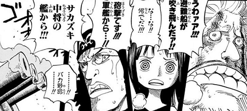 ワンピース41巻 サカヅキの砲撃にサウロ、ロビン、青キジまでも驚愕の表情