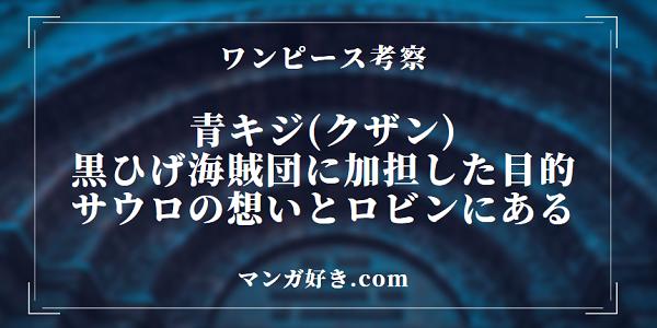 ワンピース考察|青キジ(クザン)の目的は黒ひげを利用。正体はセンゴク側か