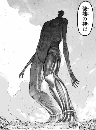 進撃の巨人95話 超大型巨人は破壊の神と呼ばれる