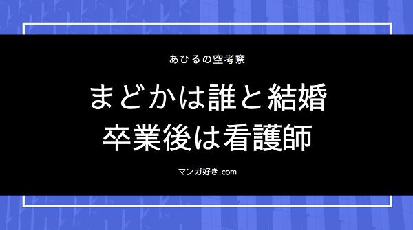 あひるの空考察|薮内円(まどか)は誰と結婚するのか!596話で卒業後に看護師へ!