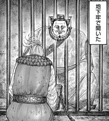 キングダム59巻 地下牢に入れられた李牧