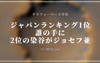テラフォーマーズ考察 ジャパンランキング 1位は誰か。染谷龍大より強いのは一体ダレ