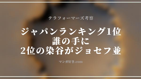 テラフォーマーズ考察|ジャパンランキング 1位は誰か。染谷龍大より強いのは一体ダレ
