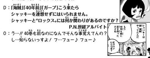 ワンピース90巻 シャッキーとロックスの関係を尾田先生が誤魔化す