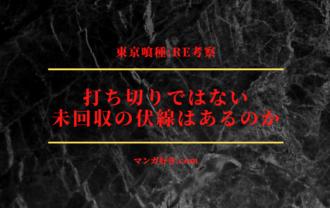 東京喰種:re考察|最終回で未回収の伏線まとめ!打ち切りではない。エンドロールの意味とは