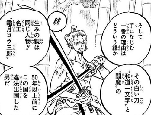 ワンピース95巻955話 和道一文字と閻魔は名工霜月コウ三郎が作った刀