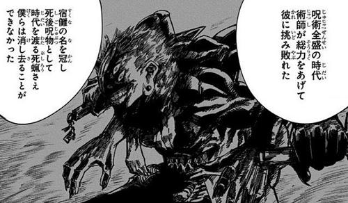 呪術廻戦1巻 両面宿儺は腕が4本で顔が2つ