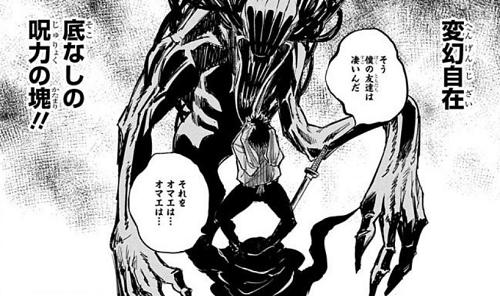 呪術廻戦0巻 乙骨憂太は変幻自在の術式と底なしの呪力の塊