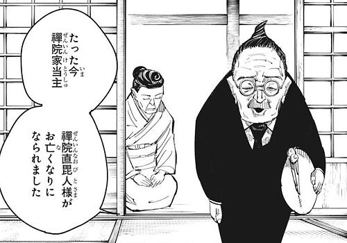 呪術廻戦138話 渋谷事変の後に死亡が確定した禪院直毘人