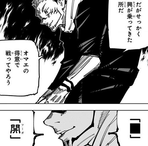 呪術廻戦13巻 開(フーガ)が最初に使われた漏瑚戦