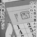 イジメの時間ネタバレ111話|鈴木山の母親が警察に捜索願いを出す!若保囲は殺される!?