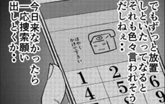 イジメの時間ネタバレ111話 鈴木山の母親が警察に捜索願いを出す!若保囲は殺される!?
