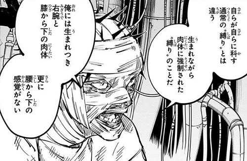 呪術廻戦5巻 メカ丸の天与呪縛