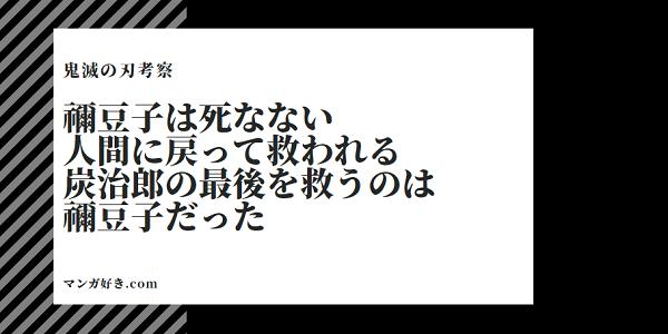 鬼滅の刃考察|禰豆子(ねずこ)も死ぬ!?無惨が死ぬの前に人間に戻る