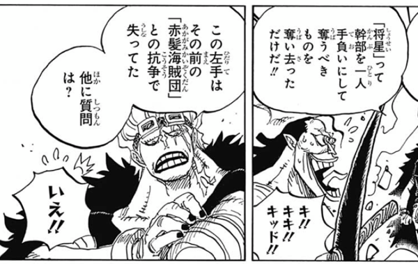 """ワンピース考察 キッドの失った左腕はシャンクスの愛刀""""グリフォン""""によるもの?赤髪海賊団との抗争とは?"""