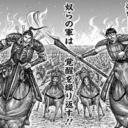 キングダム581話尭雲と趙峩龍は信と王賁にかつての六将の姿を重ねる