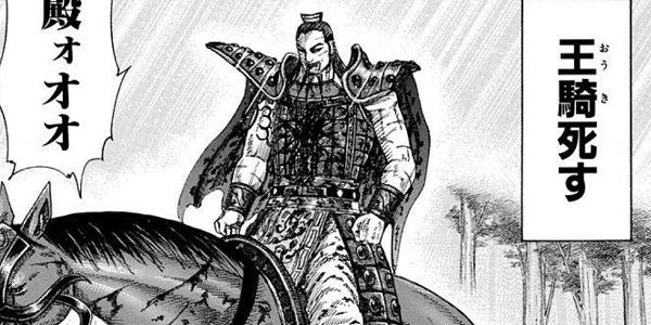キングダム考察|王騎・蒙武VS龐煖・李牧の馬陽の戦い全容おさらい!なぜ敗けた!?