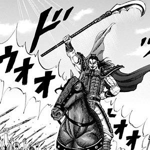 キングダム15巻 王騎将軍が走り士気爆発