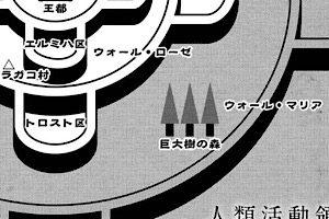 進撃の巨人考察|公式ガイドブック。進撃の巨人INSIDE抗|人類の活動領域の地図。ラカゴ村と巨大樹の森の位置関係。