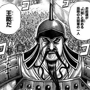 キングダム29巻 汗明が王齕を打ち負かしたエピソード
