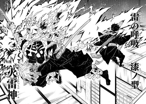 鬼滅の刃17巻 善逸独自の技「雷の呼吸・漆ノ型・火雷神(ほのいかづちのかみ)」