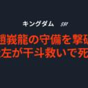 キングダムネタバレ591話(確定速報)|信が趙峩龍の守備陣を撃破!松左が救えない干斗を!