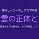 ヒロアカ考察|白雲の正体!相澤先生が心操を気にかける理由は!?