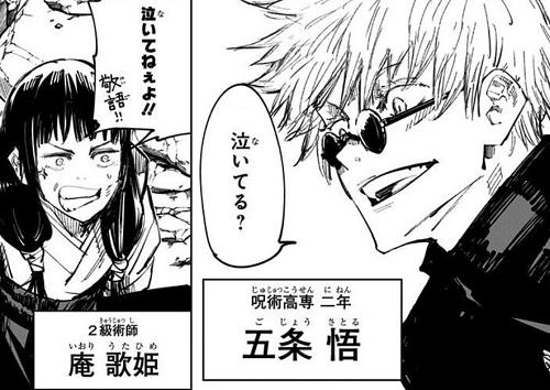 呪術廻戦8巻 五条の高専時代の庵歌姫には痣がない