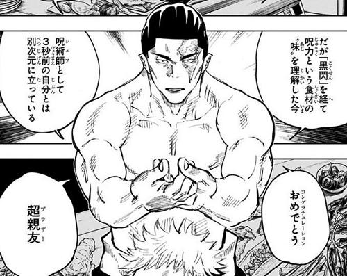 呪術廻戦6巻 東堂葵は呪力に対して非常に詳しい人物