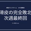 闇金ウシジマくんネタバレ491話(確定考察)|滑皮と鳶田が毒を飲む!丑嶋勝利!