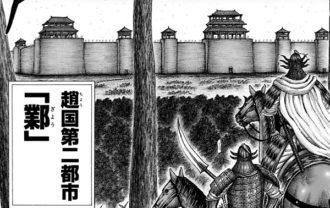 キングダム考察|王翦の軍略が李牧を超える!城内の伏兵により鄴攻め達成で趙の敗北確定か!