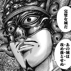 キングダム47巻 鄴(ぎょう)は完璧な城で攻め落とせないと語る王翦
