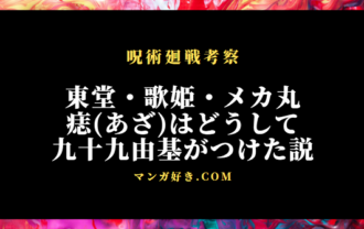 呪術廻戦考察|東堂&歌姫&メカ丸の痣(あざ)は九十九由基が付けた説!理由は何か