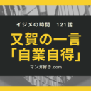 イジメの時間ネタバレ121話(確定考察)|又賀が鶴巻に伝える自業自得の一言!