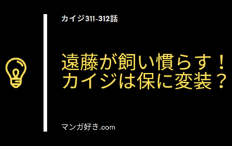カイジネタバレ311話確定と312話|遠藤が部下を飼い慣らす!完全な包囲網!