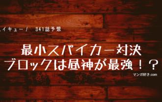 ハイキューネタバレ341話展開予想2|最小スパイカー対決!!ブロックは昼神が最強!?