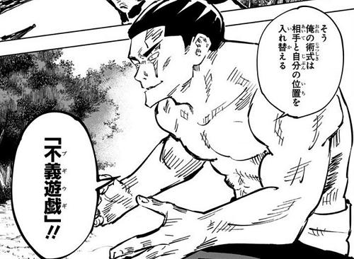 呪術廻戦6巻 東堂の術式「不義遊戯(ブギウギ)」