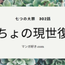 七つの大罪ネタバレ302話(確定速報)|団ちょの現世復帰はもうすぐ!