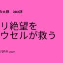 七つの大罪ネタバレ302話(確定速報2)|メリ絶望をゴウセルが救う!