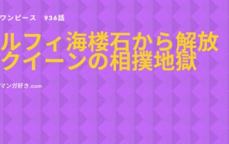 ワンピースネタバレ936話(確定速報)|河松は河童の能力者!?ルフィは海楼石の錠から解放!