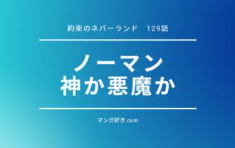 約束のネバーランドネタバレ129話(確定速報)|ノーマンの覚悟!鬼を解明した悪魔の所業!