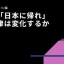 アオアシネタバレ171話確定と172話|阿久津に義経が「日本帰れ」と痛烈な一言!