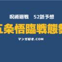呪術廻戦ネタバレ52話展開予想 五条悟臨戦態勢!真人たちの動向は!