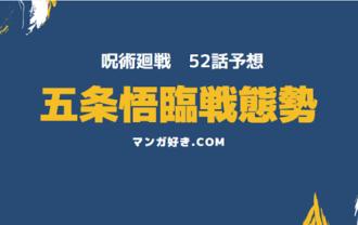 呪術廻戦ネタバレ52話展開予想|五条悟臨戦態勢!真人たちの動向は!
