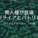 ブラッククローバーネタバレ195話(確定速報)|異人種が登場!ユノがライアとパトリと対面した!