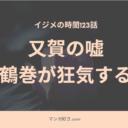 イジメの時間ネタバレ123話(確定考察)|又賀が放つ鈴木山死亡の一報に鶴巻が狂気!
