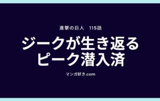 進撃の巨人ネタバレ115話(確定速報)|ジーク生き返り!リヴァイは死亡!ハンジ逃亡!