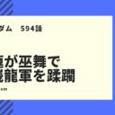 キングダムネタバレ594話(確定速報)|羌瘣が巫舞で趙峩龍の主力軍を粉砕する!